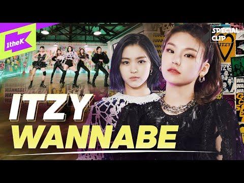 ITZY _ WANNABE | 퍼포먼스 | 있지 _ 워너비 | 스페셜클립 | Special Clip | Performance | 예지 리아 류진 채령 유나