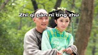 Karaoke pinyin Ai de gong yang | 爱的供养 | Worship of love | Cung dưỡng ái tình