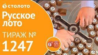 Столото представляет  Русское лото тираж №1247 от 02.09.18