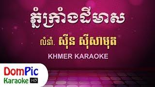 ភ្នំក្រាំងដីមាស ស៊ីន ស៊ីសាមុត ភ្លេងសុទ្ធ - Phnom Krang Dey Meas Sin Sisamuth - DomPic Karaoke