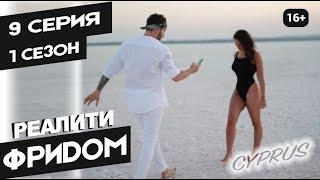 Приключения на Кипре | Реалити ФРИДОМ | 9 СЕРИЯ 1 СЕЗОН | СЭМ | АИДА |