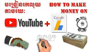 how to apply youtube adsense khmer 2018 | how to make money on youtube