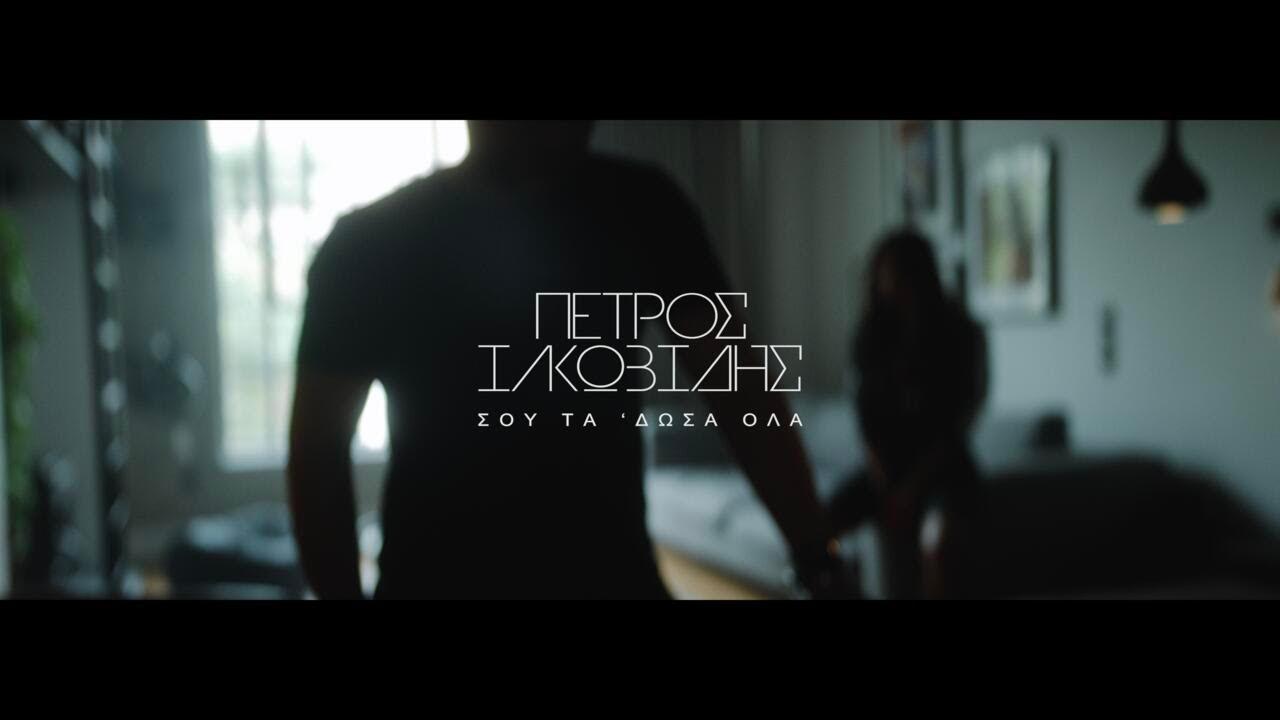 Πέτρος Ιακωβίδης - Σου Τα Δωσα Ολα | Petros Iakovidis - Sou Ta Dosa Ola (Official Music Video HD)