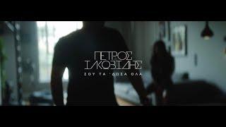 Πέτρος Ιακωβίδης - Σου Τα Δωσα Ολα | Petros Iakovidis - Sou Ta Dosa Ola ( HD)