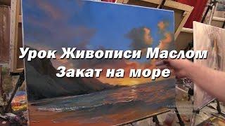 Мастер-класс по живописи маслом №53 - Закат на море. Как рисовать. Урок рисования Игорь Сахаров