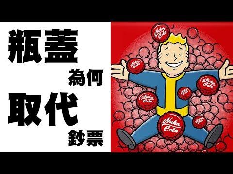 【We Play & We Learn】Fallout世界觀拆解 瓶蓋是如何取代鈔票成為貨幣的?