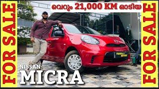 വെറും 21,000 KM ഓടിയ Nissan MICRA | Second Hand cars | Used cars kerala . Nissan Micra