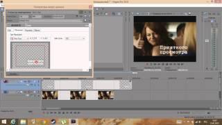 Урок #1 Sony Vegas Pro 10. Азы. Делаем простое видео, и знакомимся с основами Sony Vegas Pro 10.