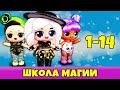 ШКОЛА ВОЛШЕБСТВА Все серии подряд про Куклы Лол Сюрприз