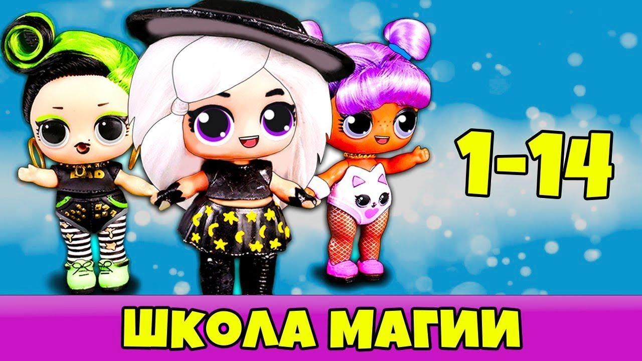 ШКОЛА ВОЛШЕБСТВА Все серии подряд про Куклы Лол Сюрприз ...