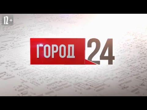 """Выпуск программы """"Город"""" от 11.12.19"""