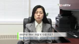 Q&A-이은진회계사:RRSP와 RRIF의 다른점