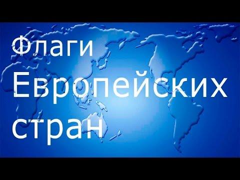Флаги стран мира ostranahru