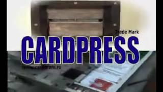 видео оборудование для производства пластиковых карт