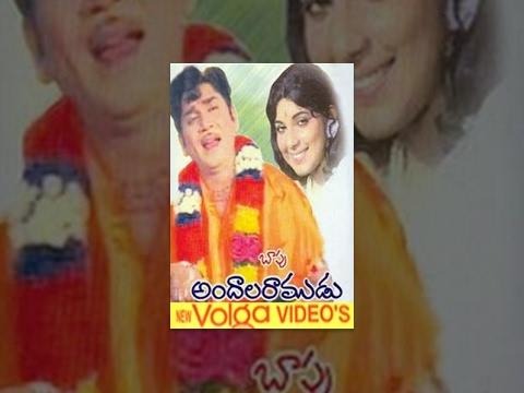 Andala Ramudu Full Length Telugu Movie