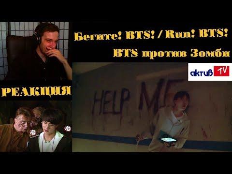 Бегите, БТС (24 эпизод) рус.саб | РЕАКЦИЯ | Бегите! BTS! / Run! BTS!