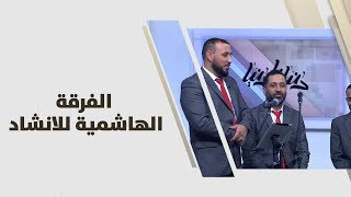 محمد العمرو - الفرقة الهاشمية للانشاد