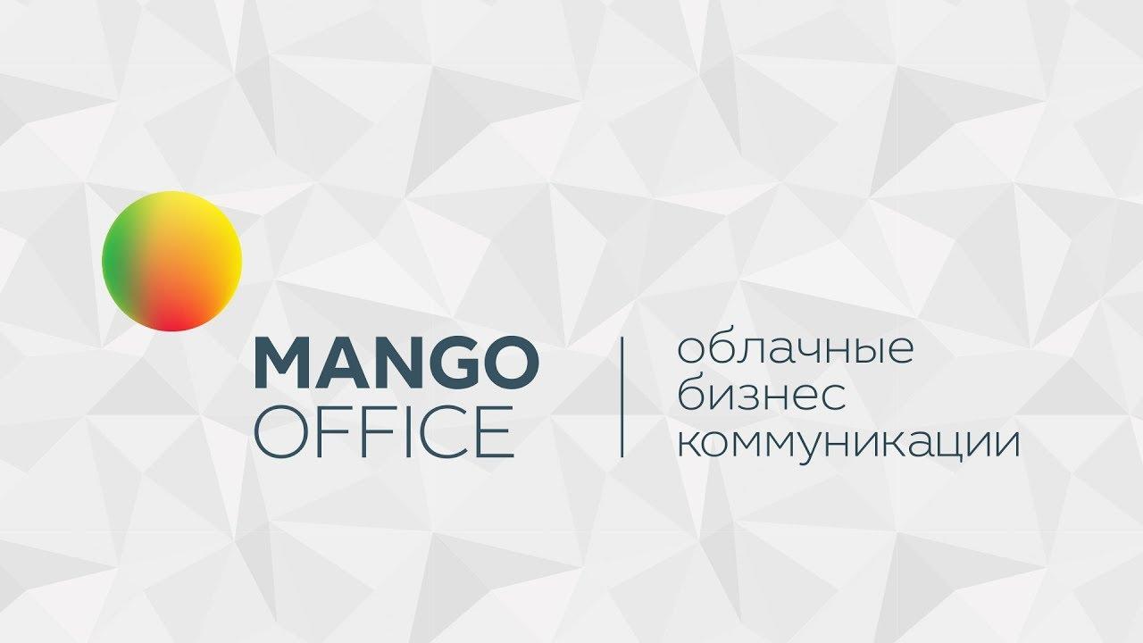 MANGO OFFICE - наши продукты в одном ролике!