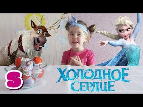 ХОЛОДНОЕ СЕРДЦЕ Распаковка Киндер Сюрпризов для девочек Frozen Kinder Surprise