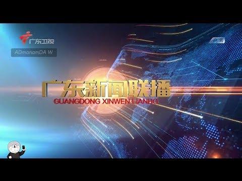 GRT Guangdong Xinwen Lianbo - New Studio OPED 20180210 [ver. 20180618]