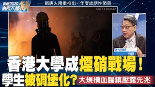 香港大學成煙硝戰場!學生被碉堡化?大規模血腥鎮壓露先兆|范疇|走向2020 新聞大破解【2019年11月15日】|新唐人亞太電視