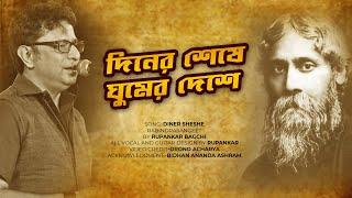 Diner Sheshe Ghumer Deshe   দিনের শেষে ঘুমের দেশে   Rabindra Sangeet By Rupankar