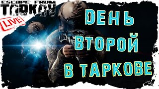 Стрим Тарков Escape fro...