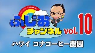 ベネシード情報配信番組ふじおチャンネル第10回です。 今回は来年2月か...