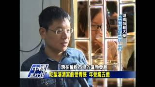 【中國進行式】全球最大餐廳 復古宮廷風年營收5億 thumbnail