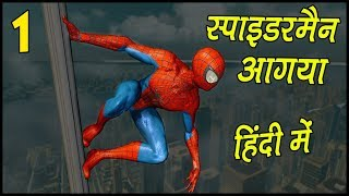 THE AMAZING SPIDERMAN 2 #1 || Walkthrough Gameplay in Hindi (हिंदी)