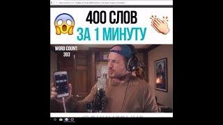 НОВЫЙ EMINEM - 400 СЛОВ ЗА МИНУТЫ / NEW EMINEM 400 WORDS FOR A MINUTE