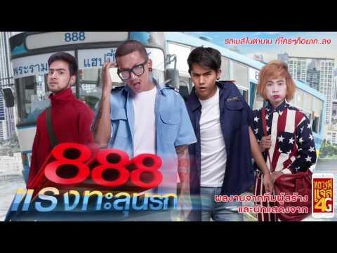 หนัง ป๊าด 888 แรงทะลุนรก