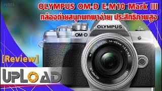 [Review] Olympus OM D E M10 Mark III กล้องถ่ายสนุกพกพาง่าย ประสิทธิภาพสูง | UPLOAD by EC-Mall #RV006