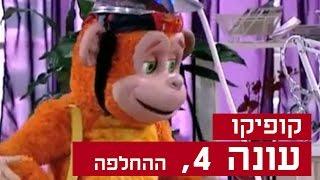 קופיקו עונה 4, פרק  20 - ההחלפה