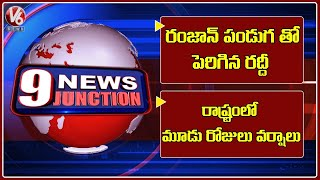 Covaxin Production | Lockdown - Eid Shopping | Revanth Reddy Comments on KTR | V6 News Of The Day