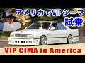 アメリカで走らせちゃいました!VIPカーの日産シーマ Y31 by Junction Produce Nissa…