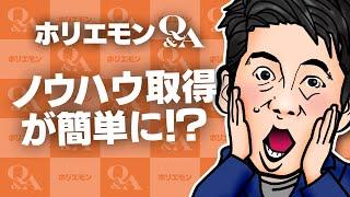 堀江貴文のQ&A vol.423〜ノウハウ取得が簡単に!?〜 thumbnail