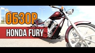 #ОБЗОР: Обзор мотоцикла Honda Fury 1300 VT1300CX