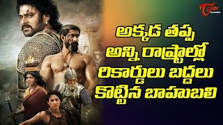 Baahubali 2 Smashes All State Records, Except For
