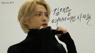[Special M/V] 김재중(KimJaeJoong) – 여리디여린 사랑을(Tender love) Music Visual ver.