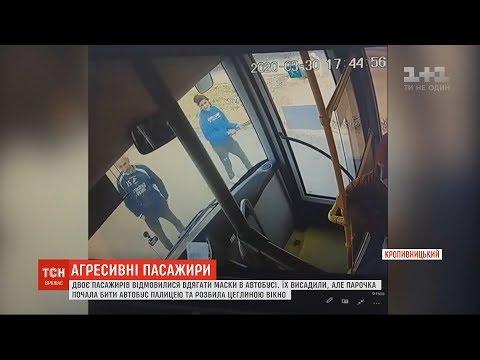 Хуліганство в Кропивницькому: двоє пасажирів розбили цеглиною вікно автобуса