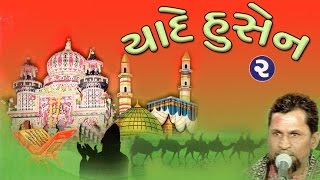 Yade Husain Kutchi Devotional Songs / Osani | Ramjubhai Changal | Part - 2