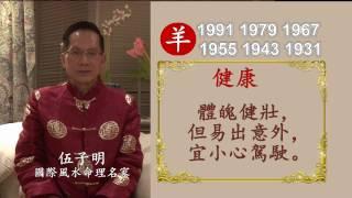 伍子明師傅2017丁酉火雞年生肖運程-肖羊