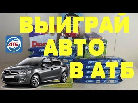Акция АТБ 2020 — Выиграй автомобиль Citroen. В АТБ купуй — до авто прямуй