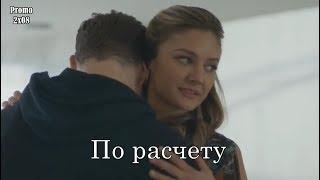 По расчёту 2 сезон 8 серия - Промо с русскими субтитрами (Сериал 2017) // The Arrangement 2x08 Promo