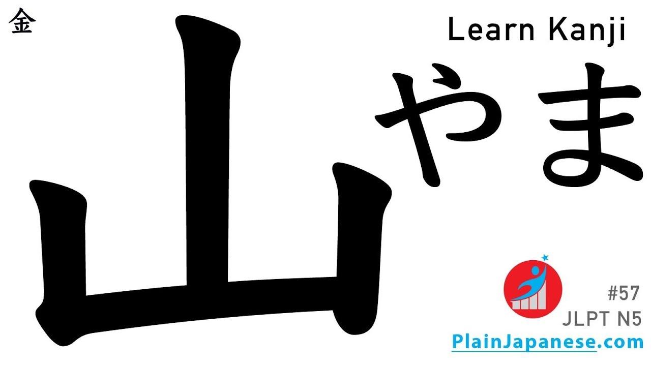 Yomimasu kanji