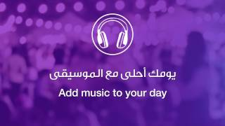 Anghami - MENA's No.1 Music Platform