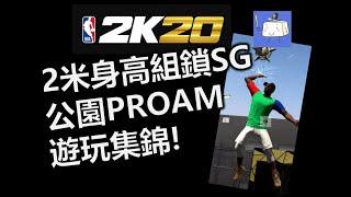 NBA2K20 2米組鎖SG 公園PROAM 遊玩集錦!可持球可隔扣可3分!