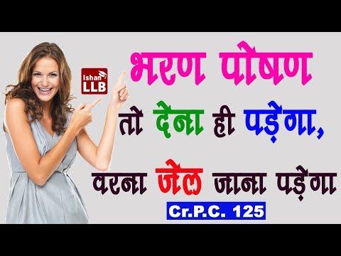 विवाह किया है तो भरण पोषण तो देना ही पड़ेगा   CrPC 125 By Ishan Sid
