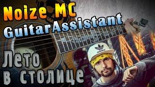 Noize MC - Лето в Столице (Урок под гитару)